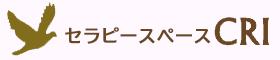 青山貴カウンセリングアカデミー